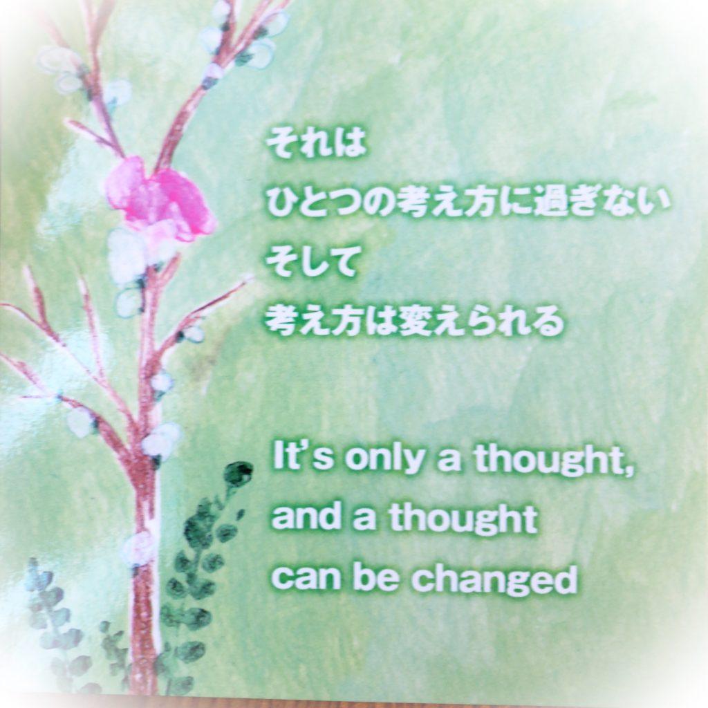 それはひとつの考え方に過ぎない、そして考え方は変えられる