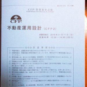 CFP不動産運用設計試験問題