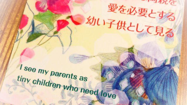 わたしは両親を愛と必要とする幼い子供として見る