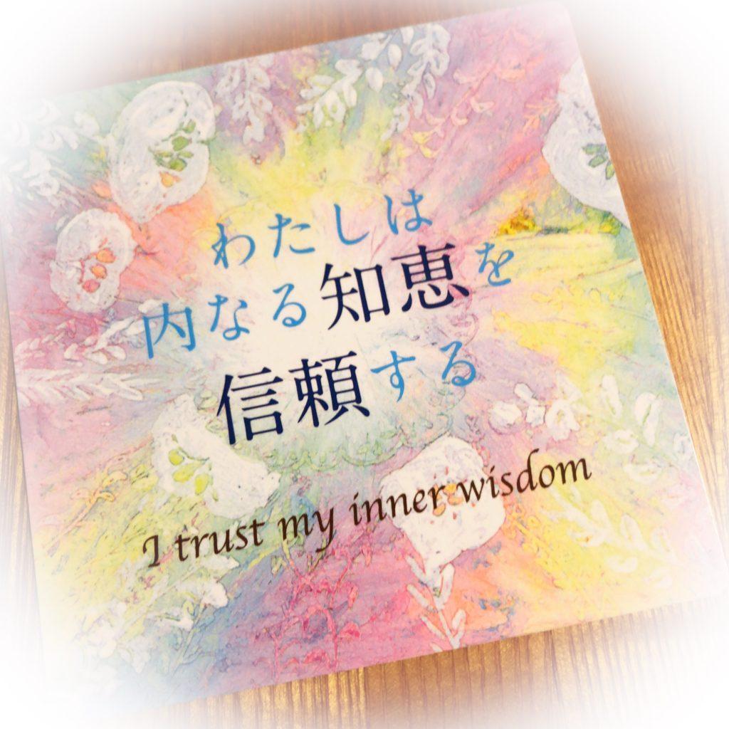 わたしは内なる知恵を信頼する