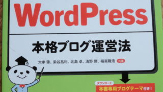 はじめてのWordPress本格ブログ運営法