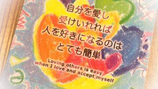 自分を愛し受け入れれば人を好きになるのはとても簡単