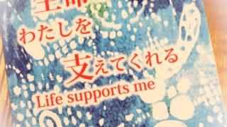 生命はわたしを支えてくれる