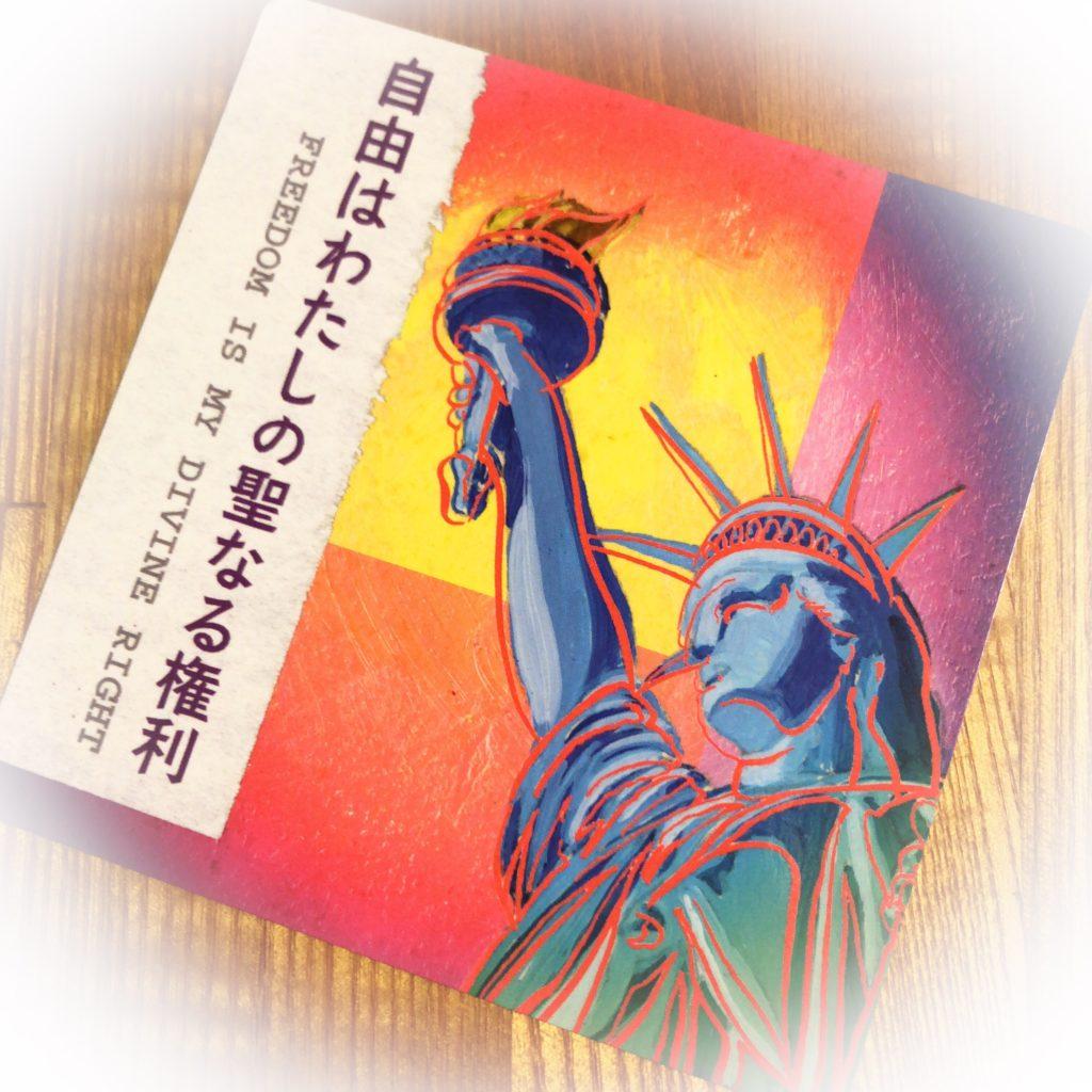 自由はわたしの聖なる権利