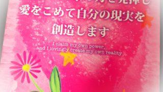 わたしは本来の力を発揮し愛をこめて自分の現実を創造します
