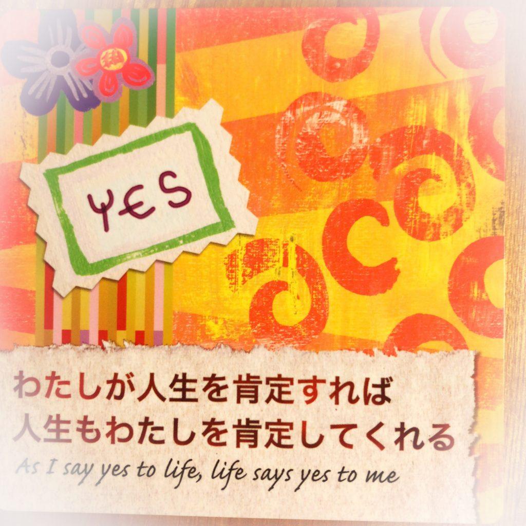 わたしが人生を肯定すれば人生もわたしを肯定してくれる
