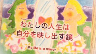わたしの人生は自分を映し出す鏡
