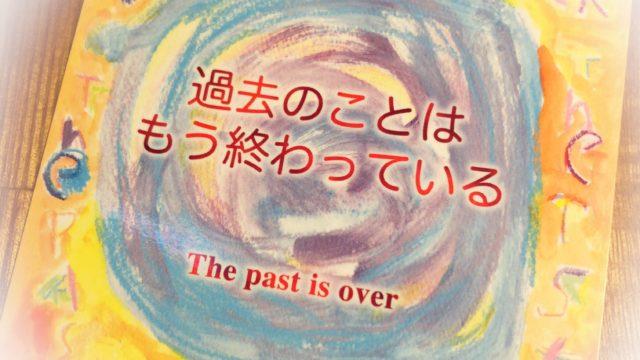 過去のことはもう終わっている