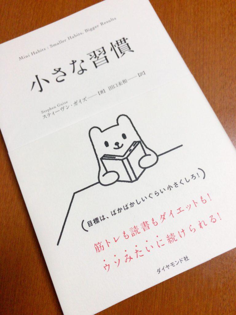 小さな習慣(書籍)