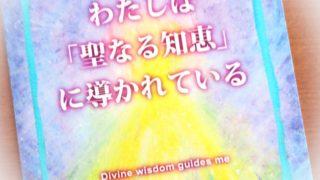 わたしは「聖なる知恵」に導かれている