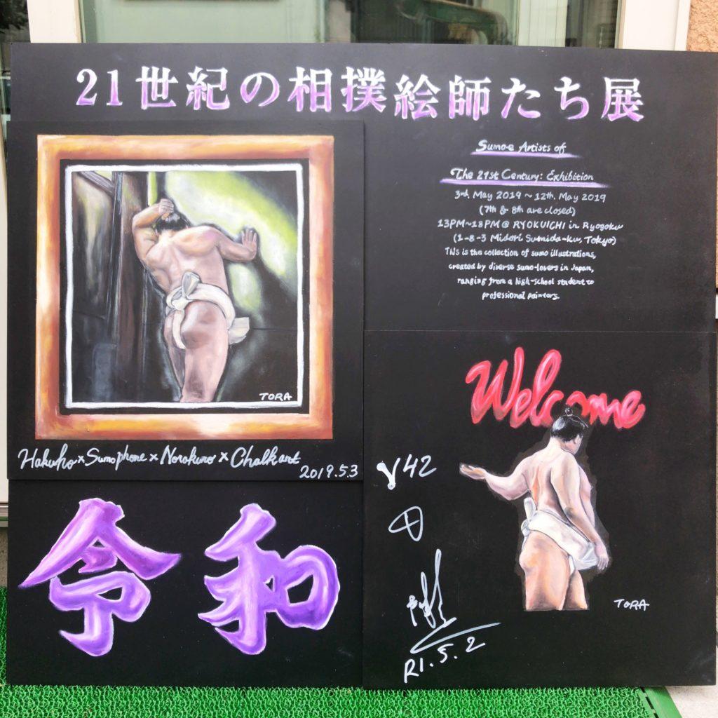 21世紀の相撲絵師展