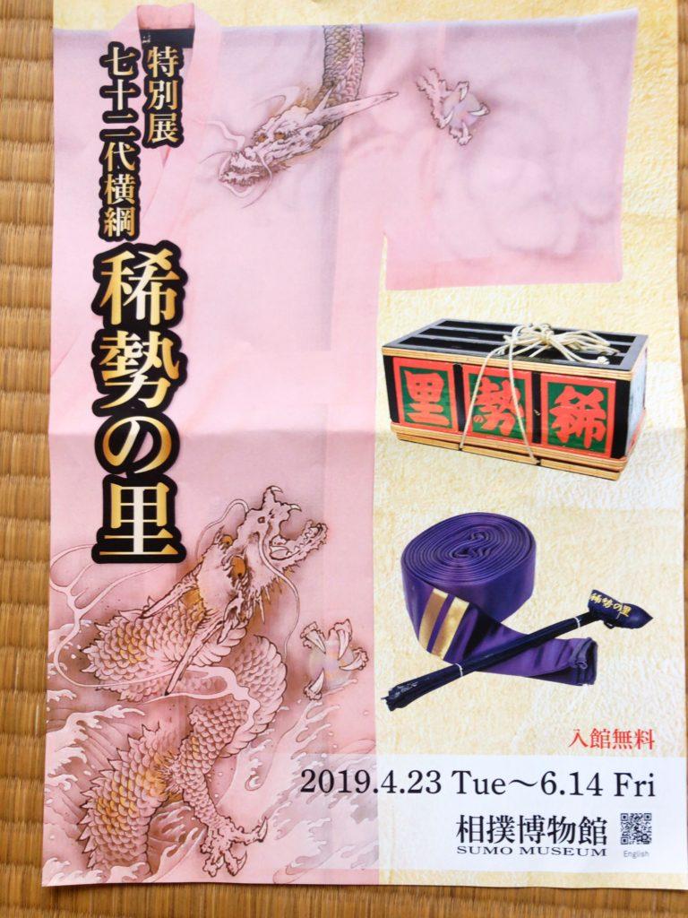 20190509相撲博物館しおり