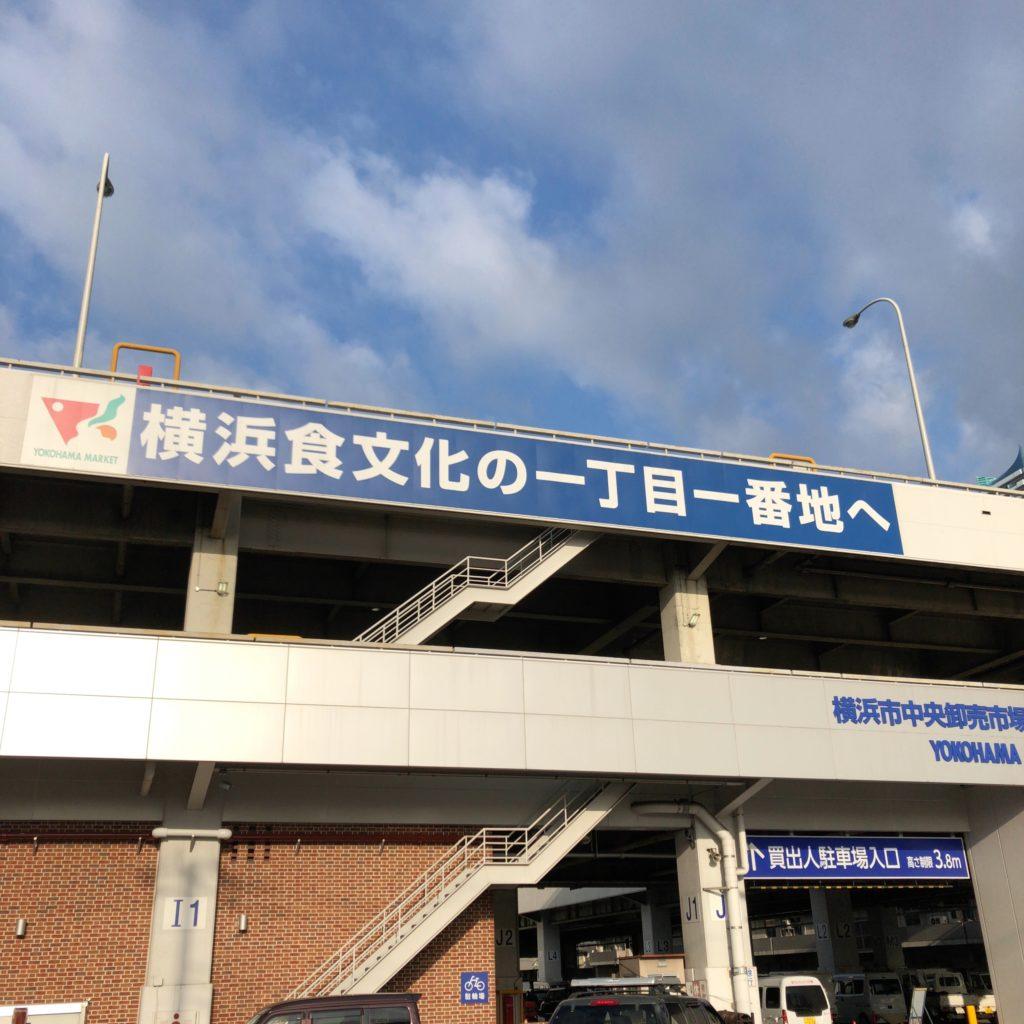 横浜中央卸売市場