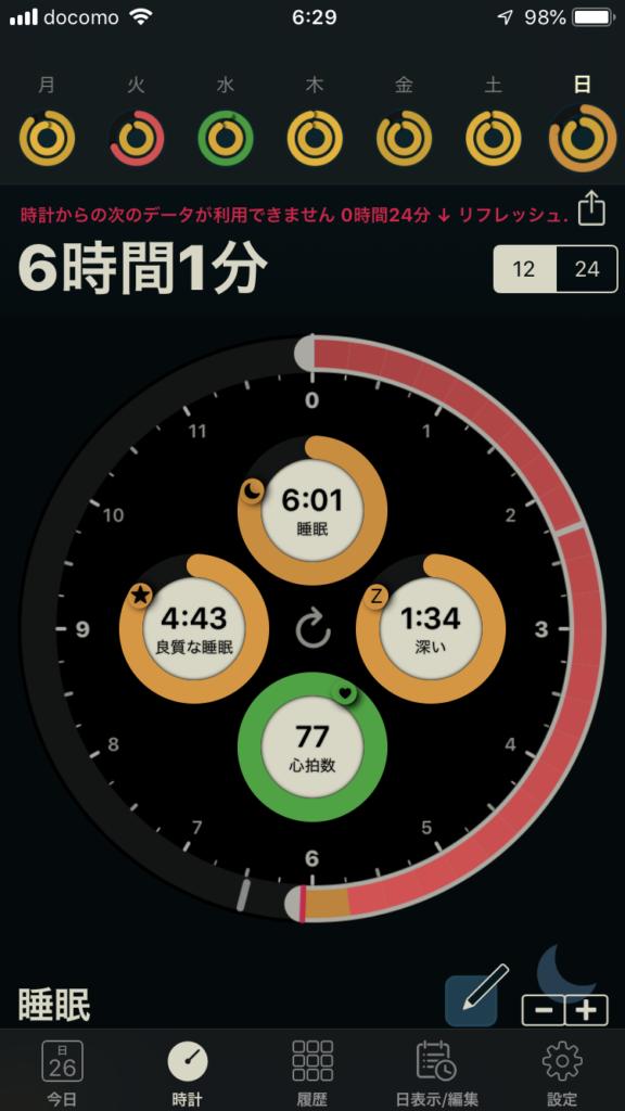 20190526睡眠2