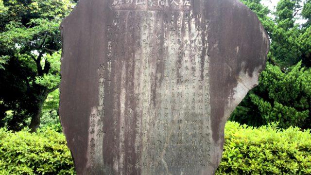 佐久間象山顕彰碑
