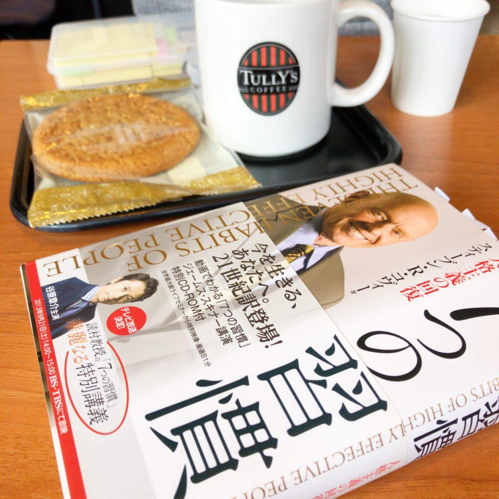 タリーズコーヒーにて読書