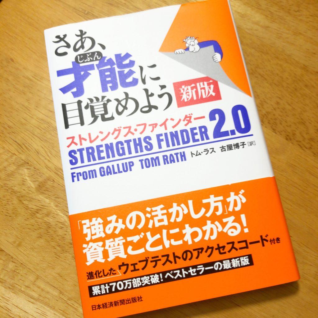 ストレングス・ファインダーの本